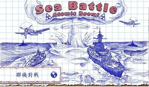 海战棋2截图