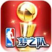 王者NBA梦之队