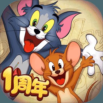 猫和老鼠萌新学院
