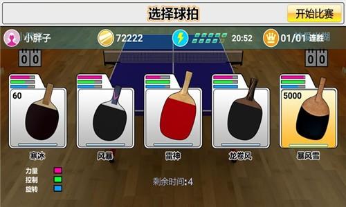 虚拟乒乓球中文版截图