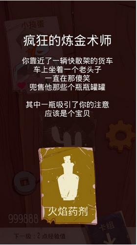星陨传说中文版截图