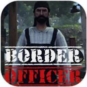 边境检查官模拟器