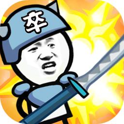 表情包战争1.7.6