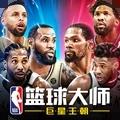 NBA篮球大师全明星
