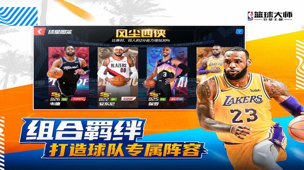NBA篮球大师全明星截图