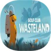 高尔夫废土