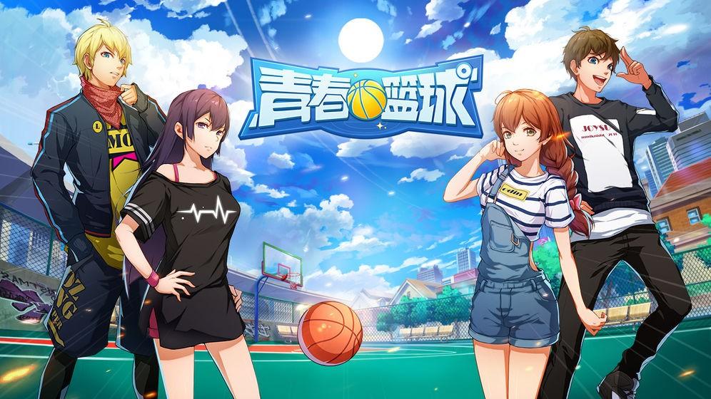 青春篮球截图