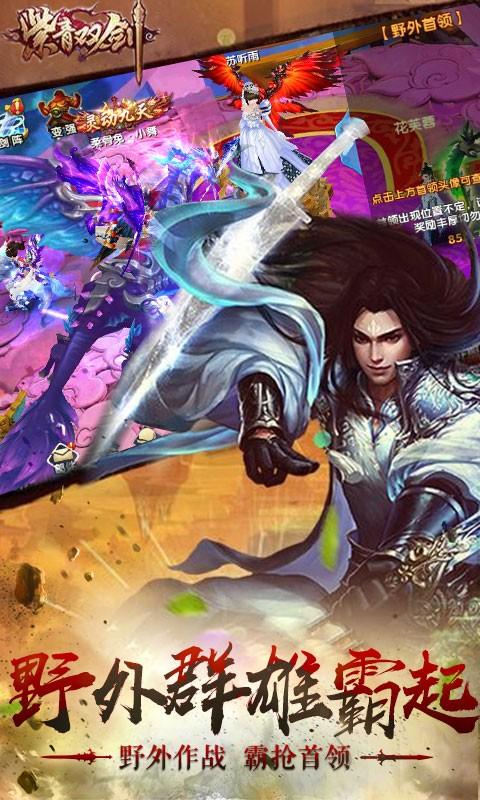 紫青双剑超V版截图