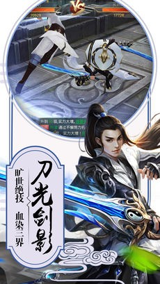 九州轩辕剑截图