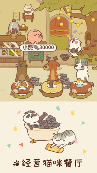 动物餐厅(测试版)截图