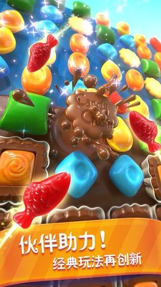 糖果缤纷乐官网版截图