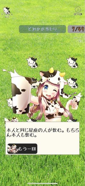小不点牛奶大作战截图