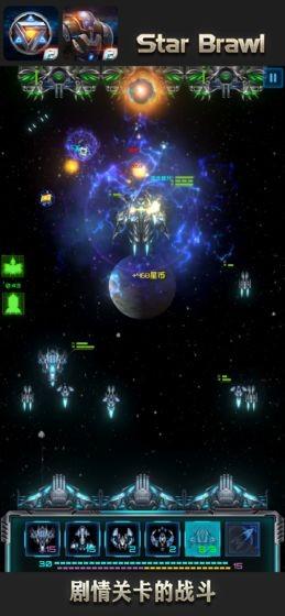 星际逆战2截图