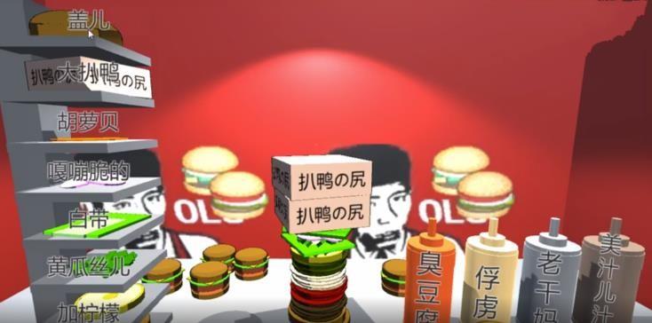 老八3D晓汉堡截图