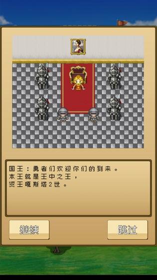 勇者VS恶龙截图