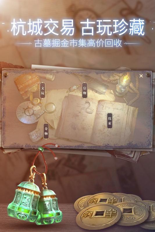新盗墓笔记截图