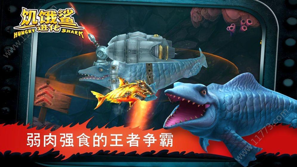 饥饿鲨进化截图