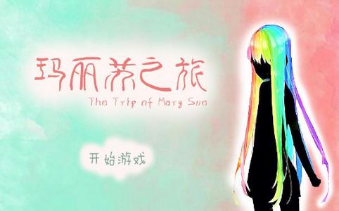 玛丽苏之旅游戏截图