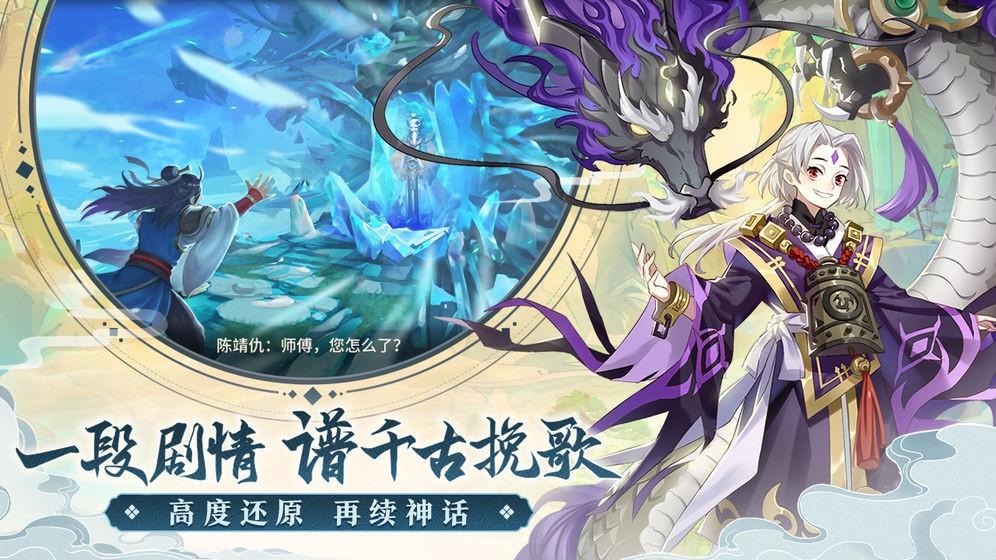 轩辕剑仙截图