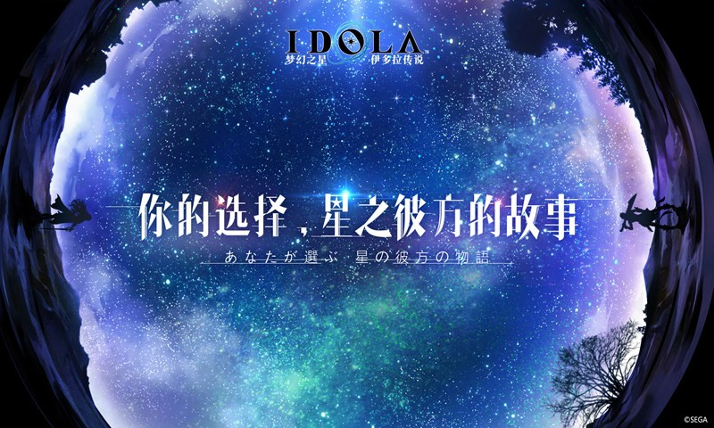 梦幻之星:伊多拉传说截图
