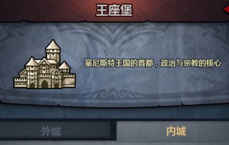诸神皇冠百年骑士团各国主城是什么