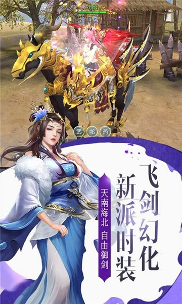 兰若情缘之剑灵截图