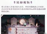 阴阳师百闻牌百鬼合战大会奖励一览 百鬼合战大会奖励是什么