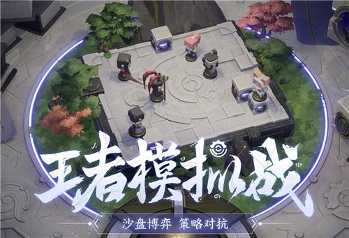 王者荣耀王者模拟战s2新版最强吃鸡阵容奶法攻略教学