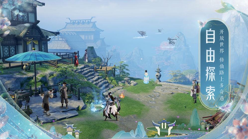 梦幻新诛仙官网版截图