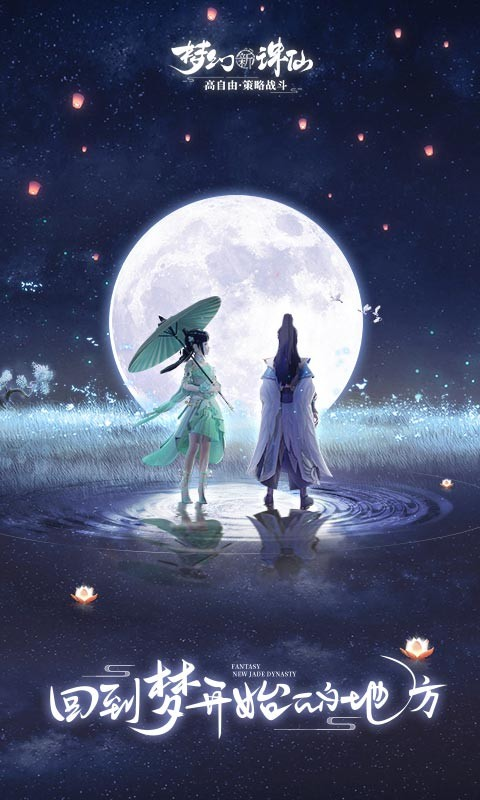 梦幻新诛仙最新版截图