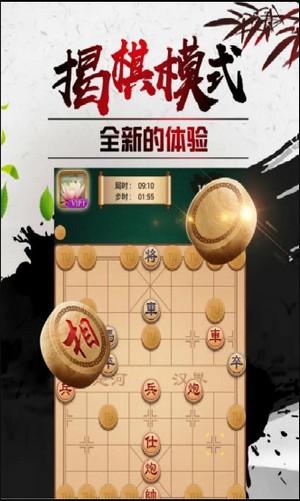 途游中国象棋2020截图