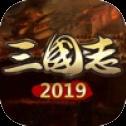 三國志2019