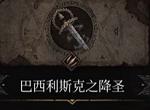 帕斯卡契约真假圣剑攻略 真假圣剑区别与合成任务攻略