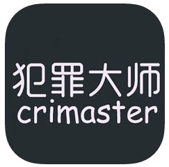 犯罪大師app