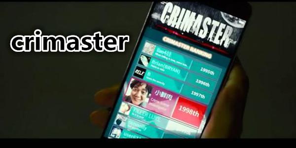 犯罪大师crimaster答案大全 全案件答案一览