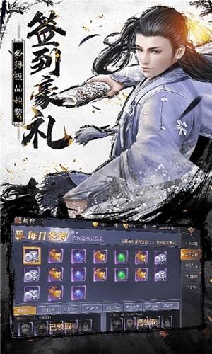 九剑风云录游戏截图