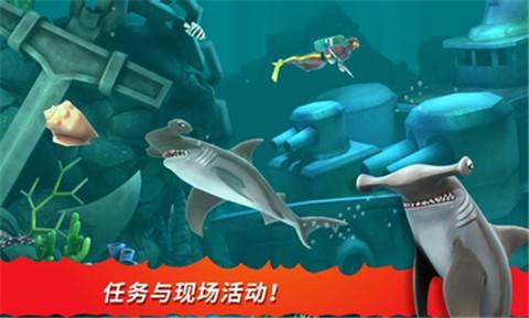 饥饿鲨进化最新版截图