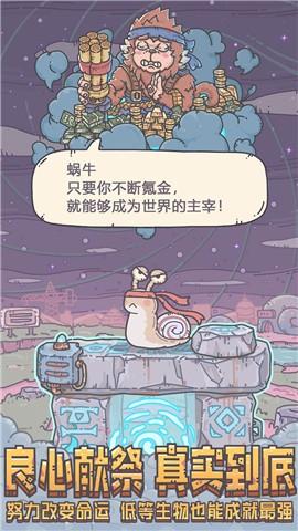 最强蜗牛最新版本截图