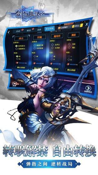 魔法与剑之歌游戏截图