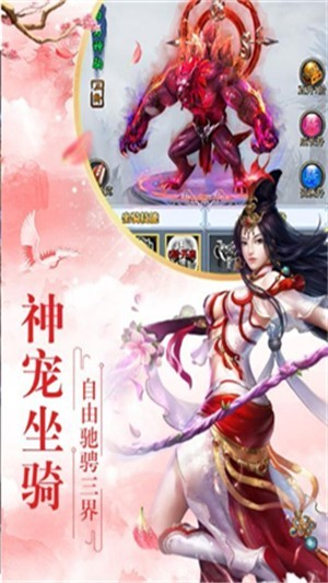 九州仙剑录截图