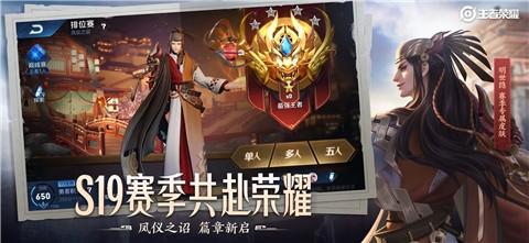 王者荣耀官网精简版截图