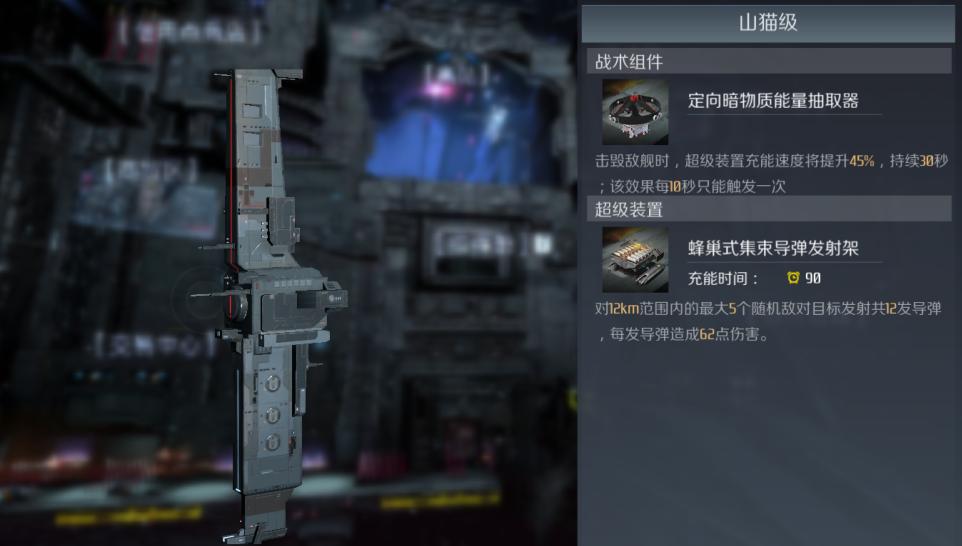 第二银河全输出导弹流山猫级舰船装配攻略