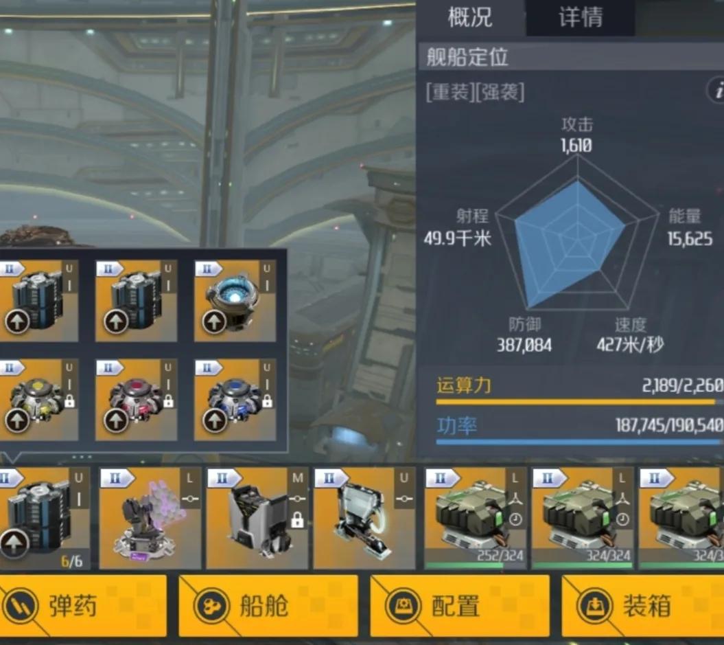 第二银河埃列什基伽勒级舰船重装回盾流装配攻略