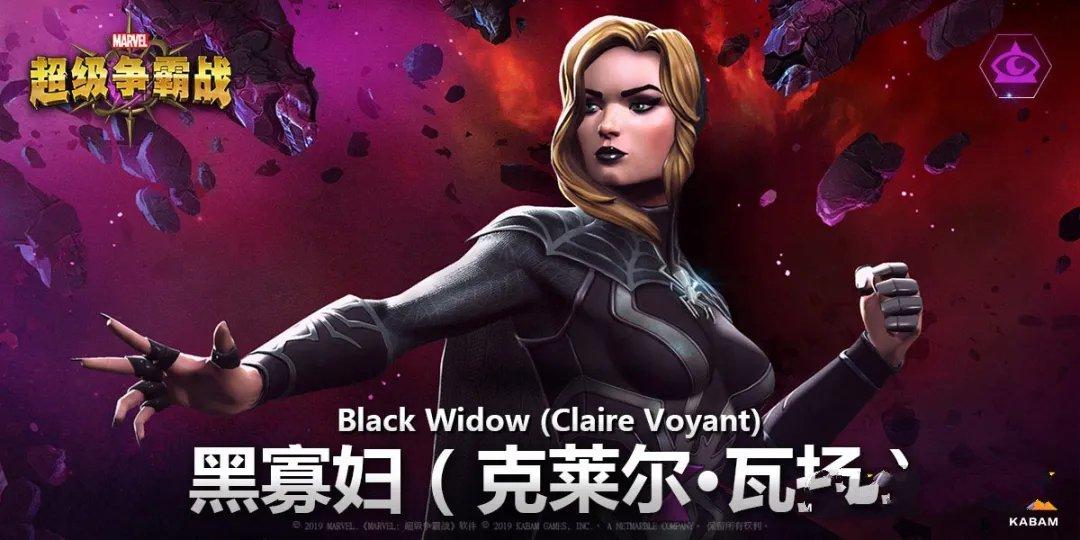 漫威超级争霸战黑寡妇玩法攻略 黑寡妇技能介绍