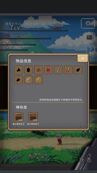 红莲之剑游戏截图