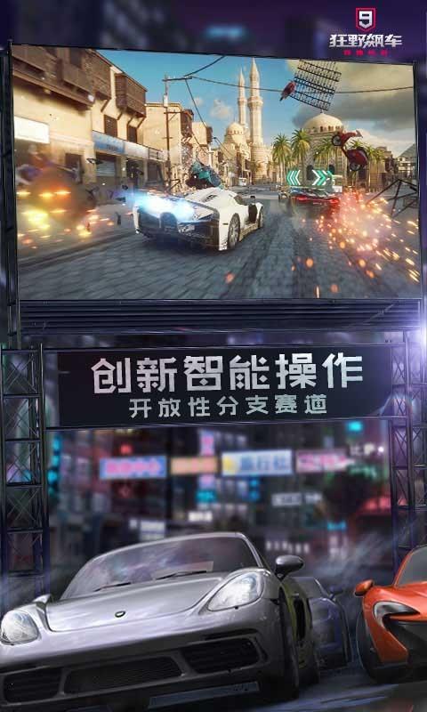 狂野飙车9手游官网截图