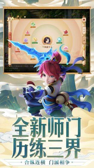 梦幻西游网页版ios截图