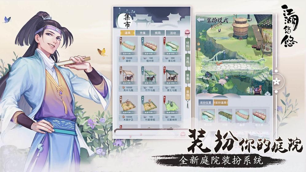 江湖悠悠测试版截图