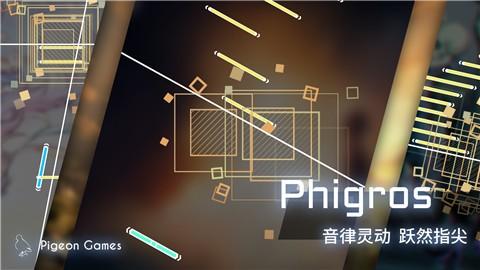 Phigros官方版截圖