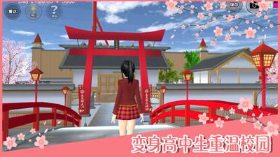 樱花校园模拟器新服装版截图